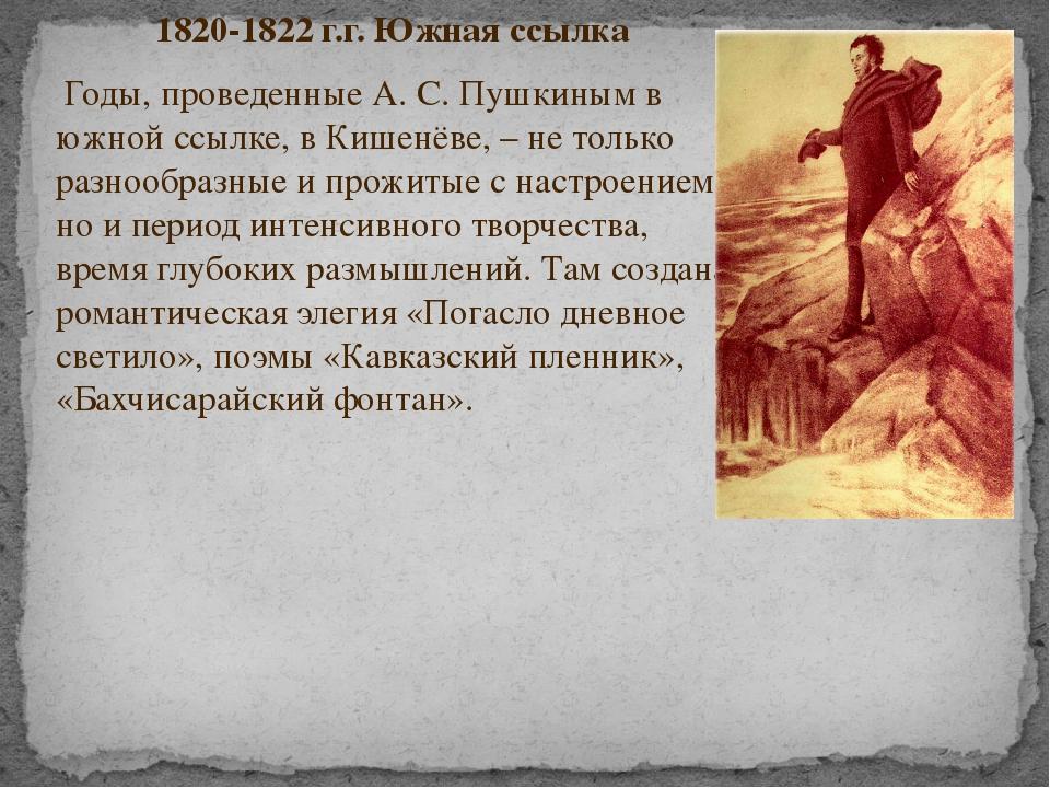 1820-1822 г.г. Южная ссылка Годы, проведенные А. С. Пушкиным в южной ссылк...