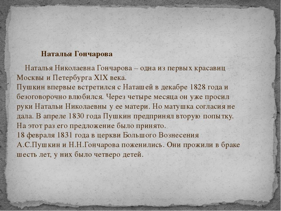Наталья Гончарова Наталья Николаевна Гончарова – одна из первых красавиц Мос...