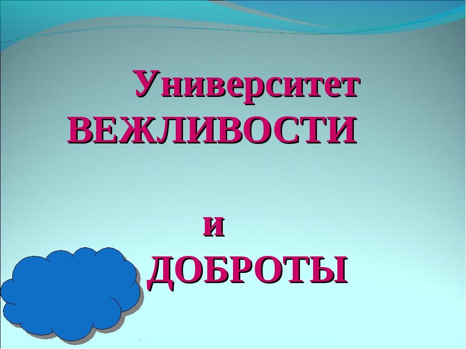 Университет ВЕЖЛИВОСТИ и ДОБРОТЫ