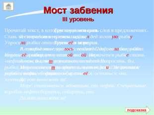 Мост забвения III уровень Прочитай текст, в котором нарушена связь слов в пре