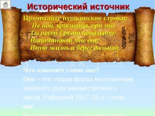 Исторический источник Прочитайте пушкинские строки: Не пой, красавица, при мн