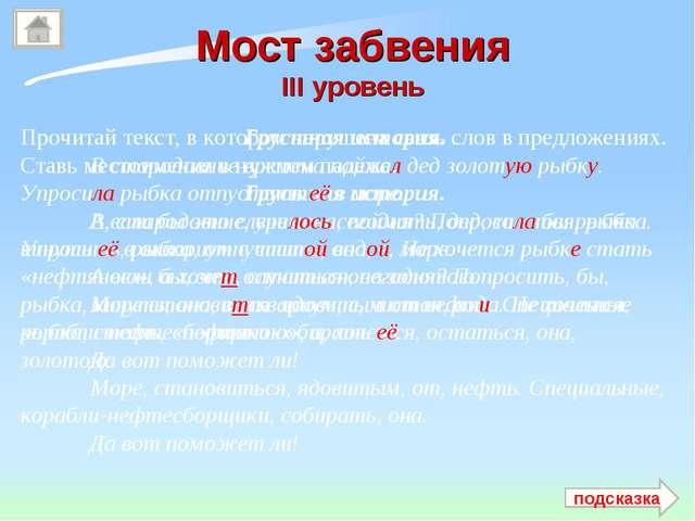 Мост забвения III уровень Прочитай текст, в котором нарушена связь слов в пре...