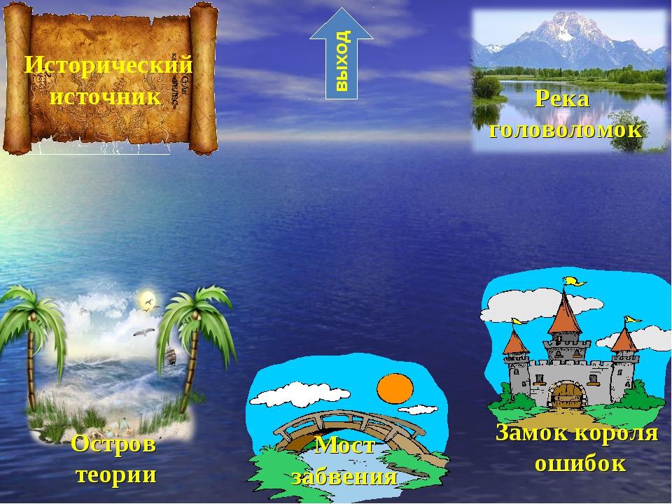 Замок короля ошибок Мост забвения Остров теории Река головоломок Исторический...