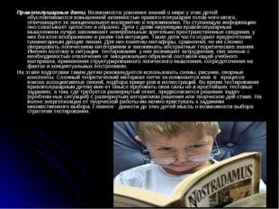 Правополушарные дети. Возможности усвоения знаний о мире у этих детей обуслов