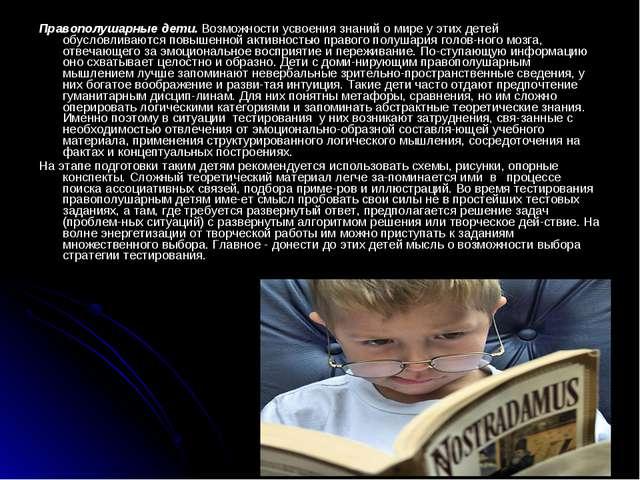 Правополушарные дети. Возможности усвоения знаний о мире у этих детей обуслов...