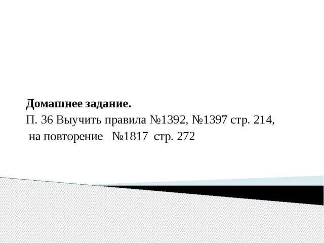 Домашнее задание. П. 36 Выучить правила №1392, №1397 стр. 214, на повторение...