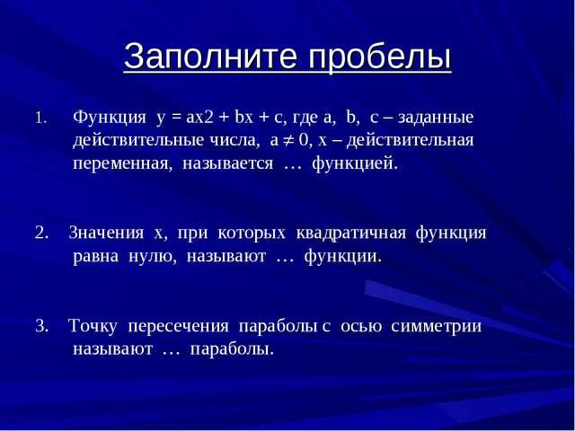 Заполните пробелы Функция у = aх2 + bx + c, где а, b, c – заданные действител...