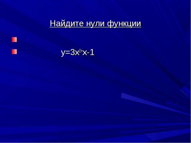 Найдите нули функции у=3х2+х-1