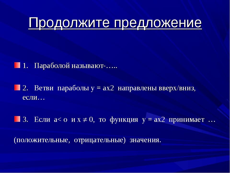 Продолжите предложение 1. Параболой называют-….. 2. Ветви параболы у = ах2 на...