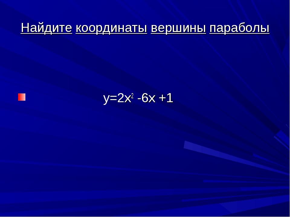 Найдите координаты вершины параболы у=2х2 -6х +1