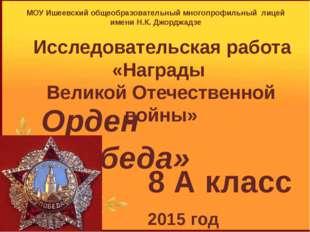 Исследовательская работа «Награды Великой Отечественной войны»  МОУ Ишеевск