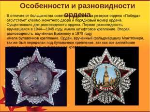 Особенности и разновидности ордена В отличие от большинства советских ордено