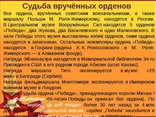 Судьба вручённых орденов Все ордена, вручённые советским военачальникам, а т