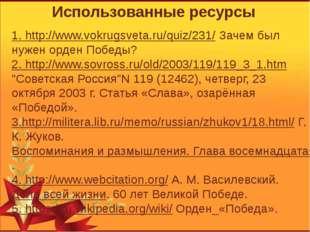Использованные ресурсы 1. http://www.vokrugsveta.ru/quiz/231/ Зачем был нуже