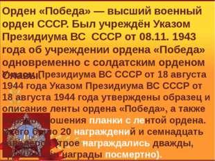 Орден «Победа»— высший военный орден СССР. Был учреждён Указом Президиума В
