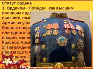 Статут ордена 1. Орденом «Победа», как высшим военным орденом, награждаются