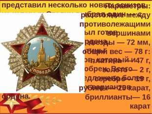 29 октября 1943 года Кузнецов представил несколько новых эскизов, из которы