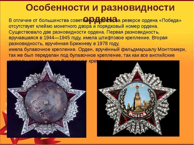 Особенности и разновидности ордена В отличие от большинства советских ордено...