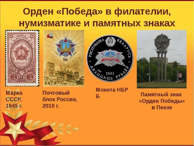 Орден «Победа» в филателии, нумизматике и памятных знаках Памятный знак «Орд...