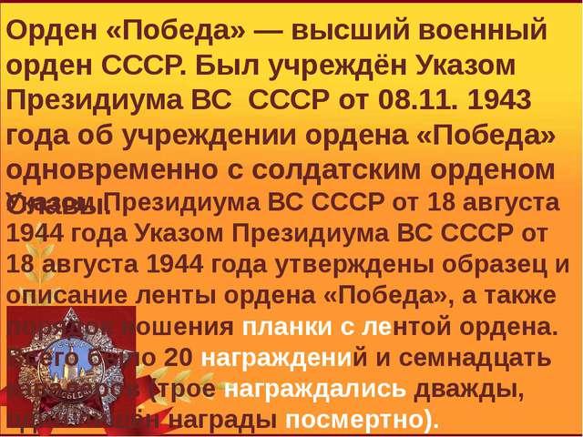 Орден «Победа»— высший военный орден СССР. Был учреждён Указом Президиума В...