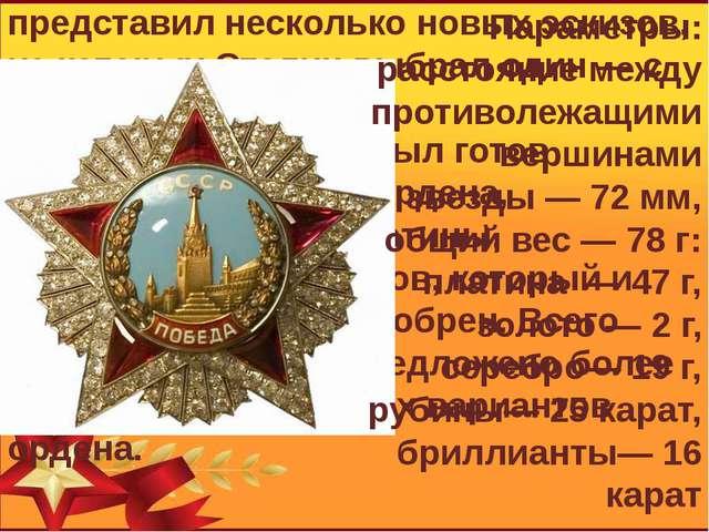 29 октября 1943 года Кузнецов представил несколько новых эскизов, из которы...