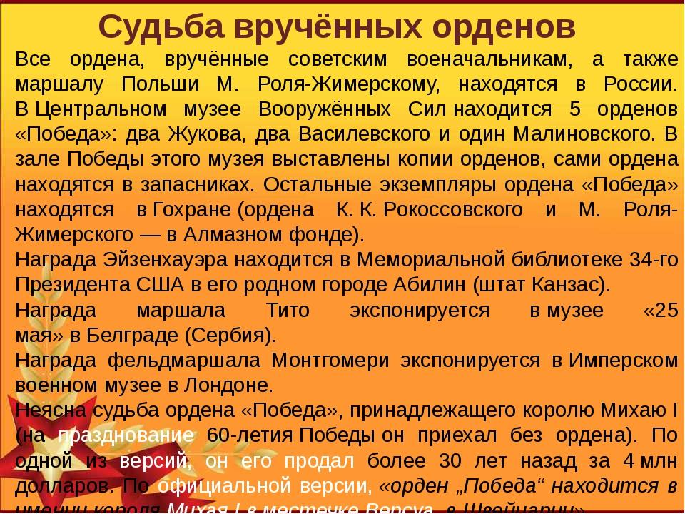 Судьба вручённых орденов Все ордена, вручённые советским военачальникам, а т...