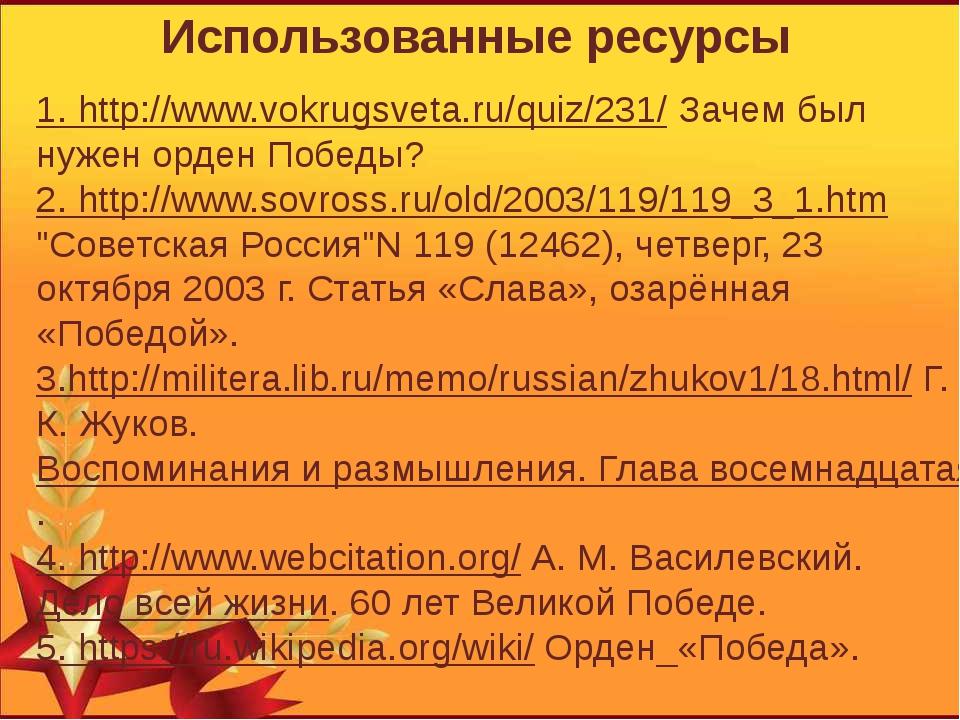 Использованные ресурсы 1. http://www.vokrugsveta.ru/quiz/231/ Зачем был нуже...