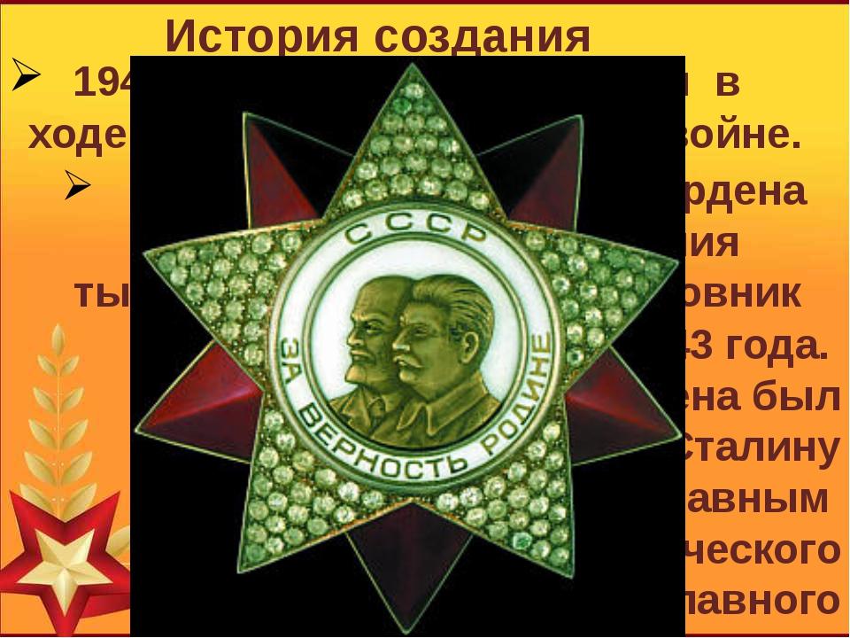 История создания 1943 год - коренной перелом в ходеВеликой Отечественной...