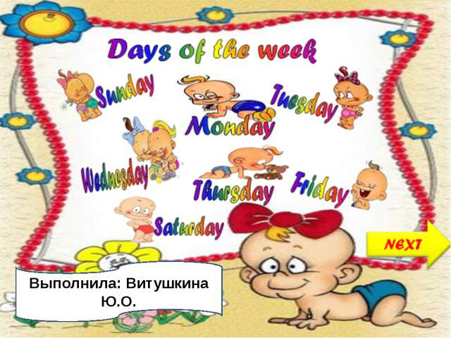 Выполнила: Витушкина Ю.О.