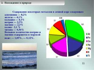 Содержание некоторых металлов в земной коре следующее: * алюминия — 8,2% желе