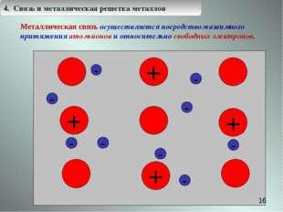 + + + + - - - - - - - - - * Металлическая связь осуществляется посредством вз