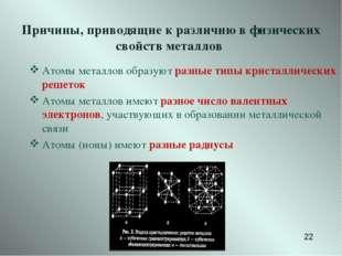 Причины, приводящие к различию в физических свойств металлов Атомы металлов