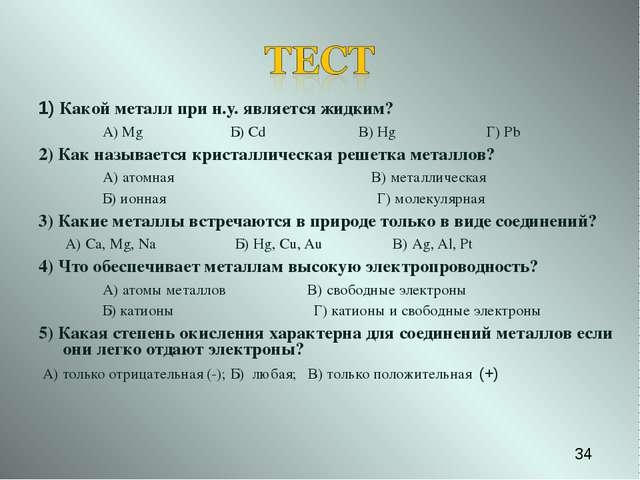 1) Какой металл при н.у. является жидким? А) MgБ) CdВ) HgГ) Pb 2) Как н...