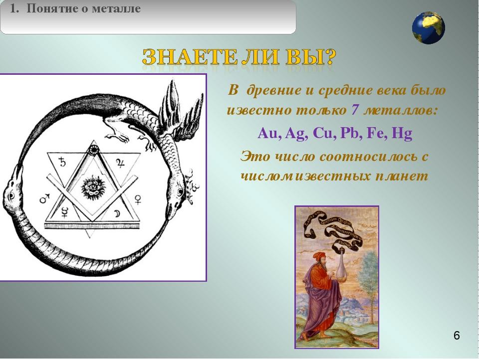 В древние и средние века было известно только 7 металлов: Au, Ag, Cu, Pb, Fe...