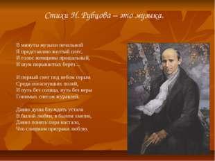 Стихи Н. Рубцова – это музыка. В минуты музыки печальной Я представляю желтый