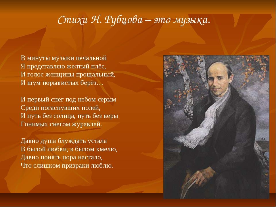 Стихи Н. Рубцова – это музыка. В минуты музыки печальной Я представляю желтый...