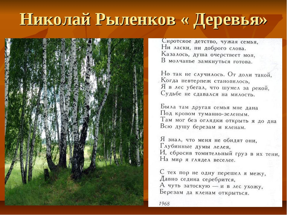Николай Рыленков « Деревья»