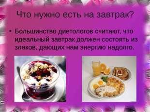 Что нужно есть на завтрак? Большинство диетологов считают, что идеальный завт
