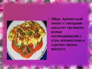 Яйца. Ароматный омлет с овощами насытит организм всеми необходимыми с утра эл