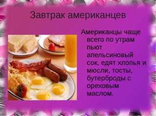 Завтрак американцев Американцы чаще всего по утрам пьют апельсиновый сок, едя
