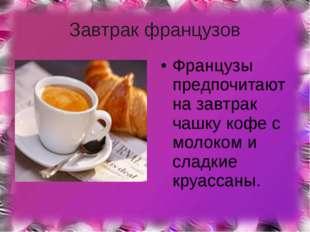 Завтрак французов Французы предпочитают на завтрак чашку кофе с молоком и сла