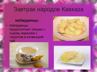Завтрак народов Кавказа кабардинцы Кабардинцы предпочитают лакумы с сыром, ва