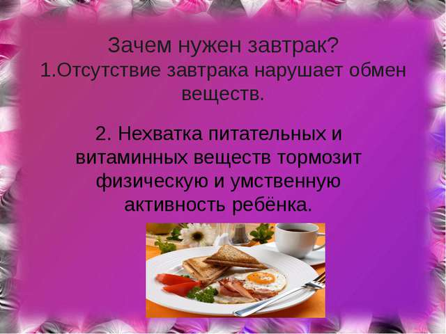 Зачем нужен завтрак? 1.Отсутствие завтрака нарушает обмен веществ. 2. Нехватк...