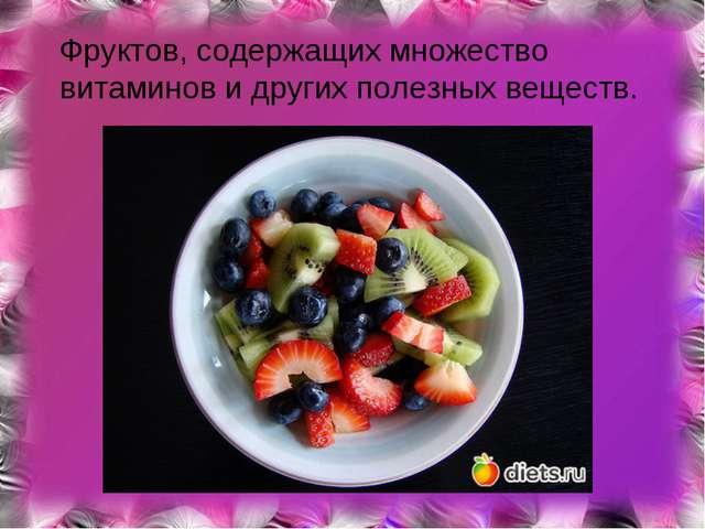 Фруктов, содержащих множество витаминов и других полезных веществ.