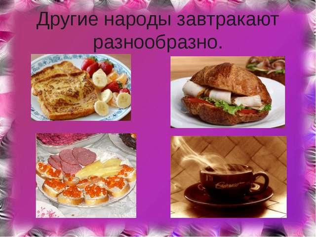 Другие народы завтракают разнообразно.
