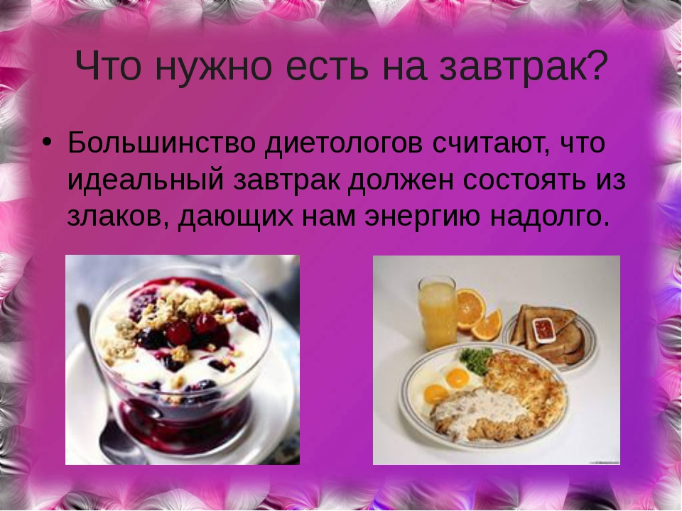 Что нужно есть на завтрак? Большинство диетологов считают, что идеальный завт...