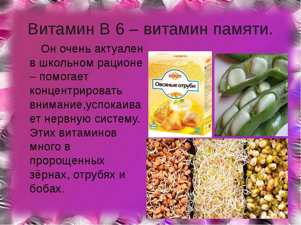 Витамин В 6 – витамин памяти. Он очень актуален в школьном рационе – помогает...