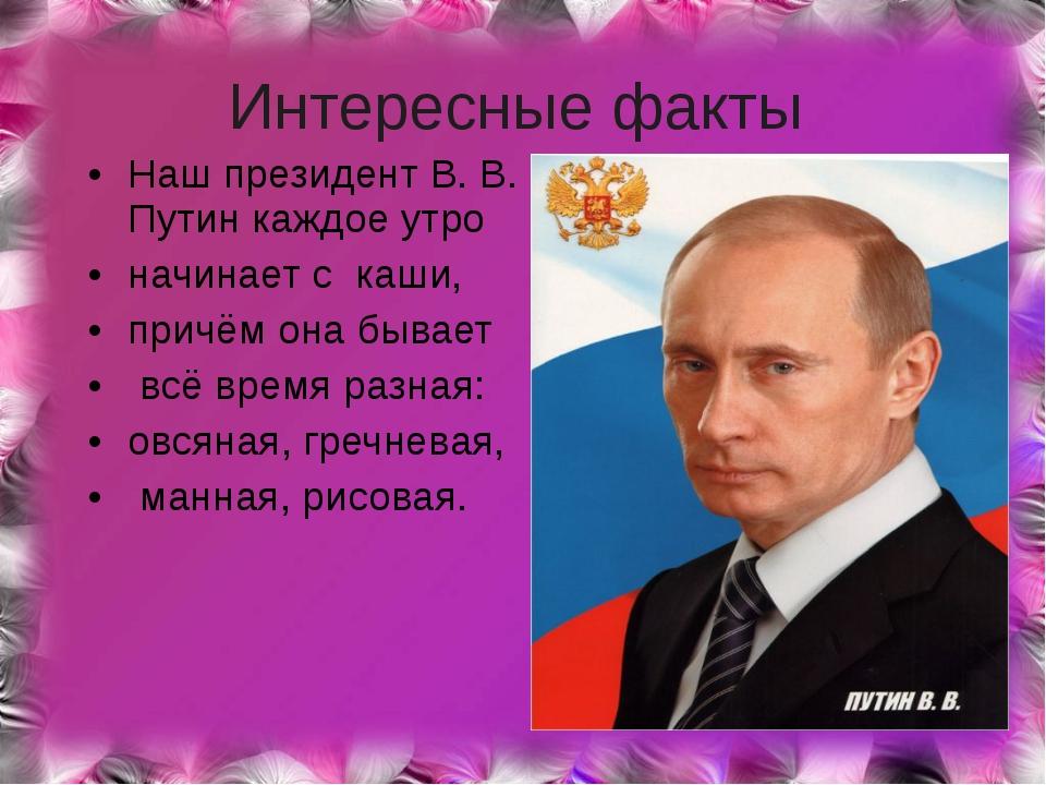 Интересные факты Наш президент В. В. Путин каждое утро начинает с каши, причё...