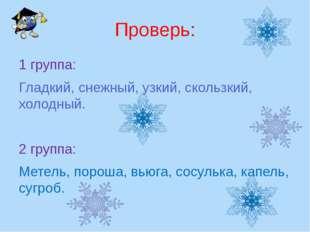 Проверь: 1 группа: Гладкий, снежный, узкий, скользкий, холодный. 2 группа: Ме