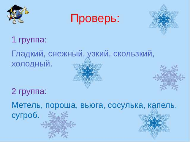 Проверь: 1 группа: Гладкий, снежный, узкий, скользкий, холодный. 2 группа: Ме...